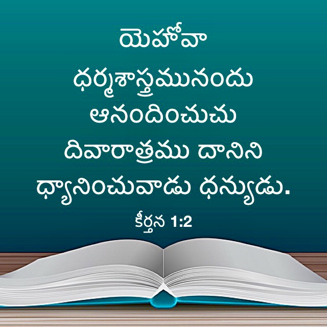 Telugu Christian Whatsapp Verses 5 Telugu Christian Gateway