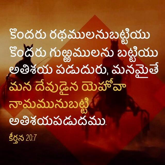 Telugu Christian Whatsapp Verses 7 Telugu Christian Gateway
