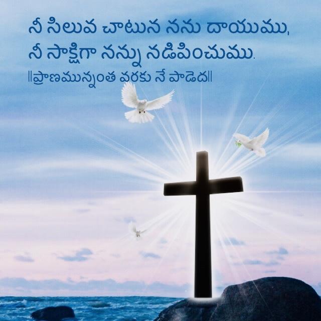 Telugu Christian Lyric Images – Telugu Christian Gateway