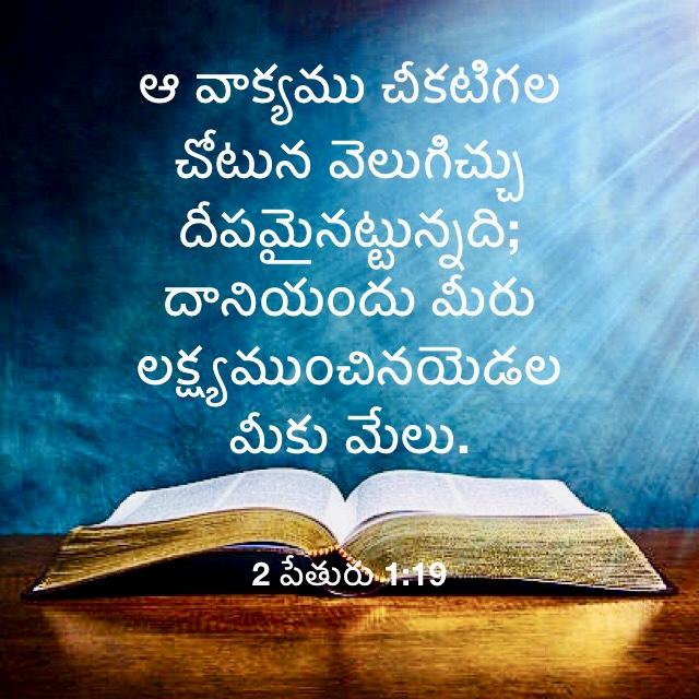 Telugu Christian Whatsapp Verses 10 Telugu Christian Gateway