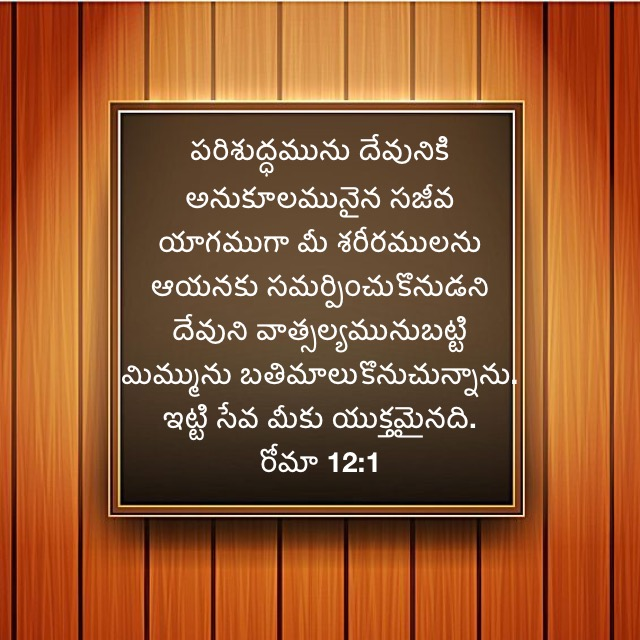 Telugu Christian Whatsapp Verses – 10 – Telugu Christian Gateway