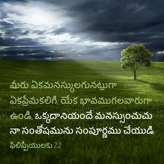 Telugu Christian Whatsapp Verses – 16 – Telugu Christian Gateway
