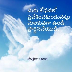 Telugu Christian Whatsapp Verse Images – Telugu Christian