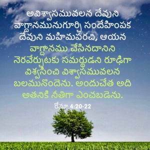 Telugu Christian Whatsapp Verse Images – Telugu Christian Gateway
