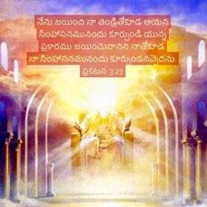 Telugu Christian Whatsapp Verses 32 – Telugu Christian Gateway