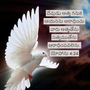 Telugu Christian Whatsapp Verse Images Telugu Christian Gateway