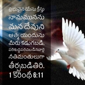 Telugu Christian Whatsapp Verse Images – Telugu Christian Gateway